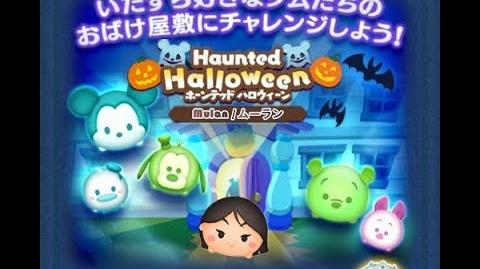Disney Tsum Tsum - Mulan (Haunted Halloween Event Bonus - 10 Japan Ver)