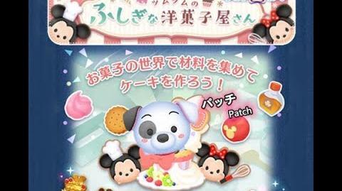 Disney Tsum Tsum - Patch (Pastry Shop Wonderland - Card 6 - 2 Japan Ver)