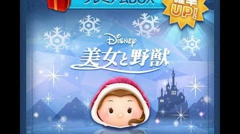 Disney Tsum Tsum - Winter Belle (Japan Ver)