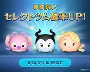 DisneyTsumTsum LuckyTime Japan AngelMaleficentRapunzel LineAd 201508