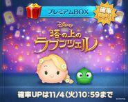 DisneyTsumTsum LuckyTime Japan RapunzelPascal LineAd 201411