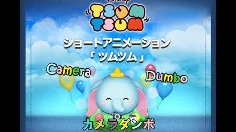 Disney Tsum Tsum - Camera Dumbo (JP Ver) カメラダンボ