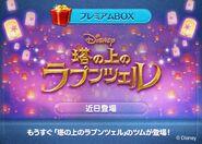 DisneyTsumTsum LuckyTime Japan RapunzelPascal Teaser LineAd 201411
