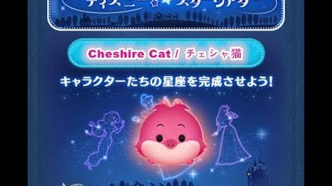Disney Tsum Tsum - Cheshire Cat (Disney Star Theater - Card 7 - 18 - Japan Ver)