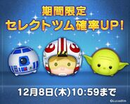 DisneyTsumTsum LuckyTime Japan StarWars LineAd 201612