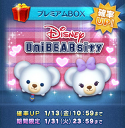 DisneyTsumTsum LuckyTime Japan WhipPuffy Screen 201701
