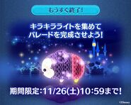 DisneyTsumTsum Events Japan LightParade LineAd2 201611
