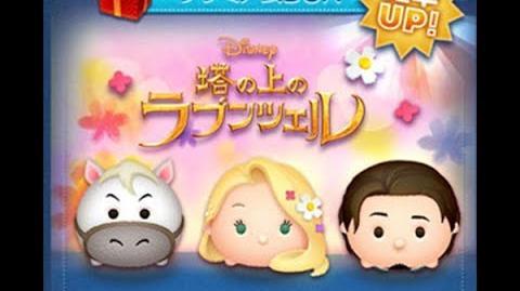 Disney Tsum Tsum - Flynn Rider (Japan Ver)