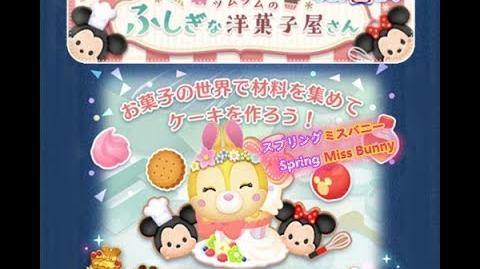 Disney Tsum Tsum - Spring Miss Bunny (Pastry Shop Wonderland - Card 14 - 7 Japan Ver)