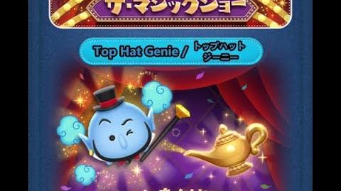 Disney Tsum Tsum - Top Hat Genie (Genie's The Magic Show - Card 1 - 8 Japan Ver)