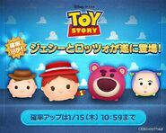 DisneyTsumTsum LuckyTime Japan ToyStory LineAd 201501