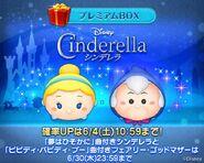 DisneyTsumTsum LuckyTime Japan Cinderella LineAd 201606
