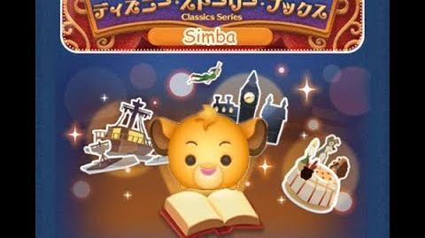 Disney Tsum Tsum - Simba (Disney Story Books - Pinocchio 9 - Japan Ver)