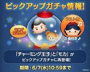 DisneyTsumTsum PickupCapsule Japan PrinceCharmingMochaSnowWhite LineAd 201706
