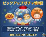 DisneyTsumTsum PickupCapsule Japan HawaiianStitchLiloBeastBelle LineAd 201705