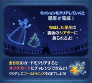 Disney Tsum Tsum - Info - 2 Disney Star Theater Event Jap