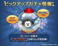 DisneyTsumTsum PickupCapsule Japan MaxRandallDumbo LineAd 201601