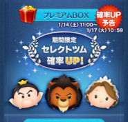 DisneyTsumTsum LuckyTime Japan QueenofHeartsScarBrideRapunzel Screen 201701
