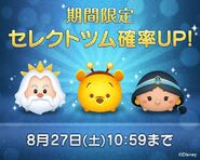 DisneyTsumTsum LuckyTime Japan KingTritonBumblebeePoohJasmine LineAd 201608