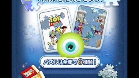 Disney Tsum Tsum - Mike (Pixar Puzzles Event - Japan Ver)