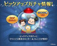 DisneyTsumTsum PickupCapsule Japan HolidayMinnieMickeyPluto LineAd 201512