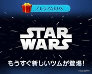 DisneyTsumTsum LuckyTime Japan StarWarsRogueOne LineAd Teaser 201612