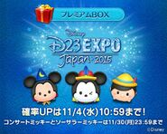 DisneyTsumTsum LuckyTime Japan SorcererMickeyConcertMickeyPinocchio LineAd 201511