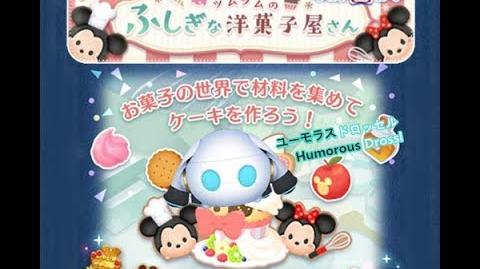 Disney Tsum Tsum - Humorous Drossel (Pastry Shop Wonderland - Card 8 - 6 Japan Ver)