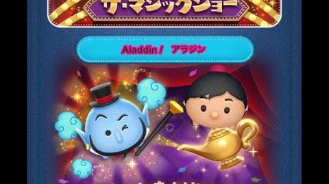 Disney Tsum Tsum - Aladdin (Genie's The Magic Show - Card 4 - 8 Japan Ver)
