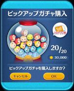 DisneyTsumTsum PickupCapsule Japan PerryMissBunnyStitchScrumpArielRapunzel Screen 20150613