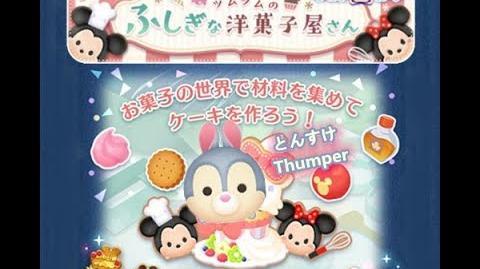 Disney Tsum Tsum - Thumper (Pastry Shop Wonderland - Card 12 - 3 Japan Ver)