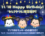 DisneyTsumTsum LuckyTime Japan ConductorParadeSorcererMickey LineAd 201611