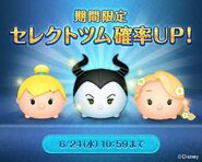 DisneyTsumTsum LuckyTime Japan TinkerBellMaleficentRapunzel LineAd 201506