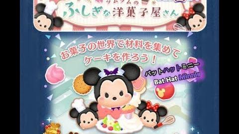 Disney Tsum Tsum - Bat Hat Minnie (Pastry Shop Wonderland - Card 5 - 1 Japan Ver)