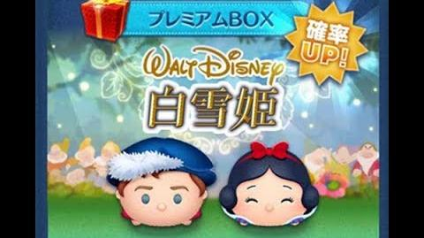 Disney Tsum Tsum - Happy Snow White (Japan Ver) ハッピー白雪姫