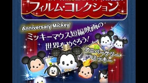 Disney Tsum Tsum - Anniversary Mickey (Film Collection Event - Card 4 - 20 Japan Ver)