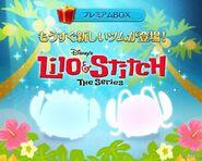 DisneyTsumTsum LuckyTime Japan HawaiianStitchAngel Teaser LineAd 201506