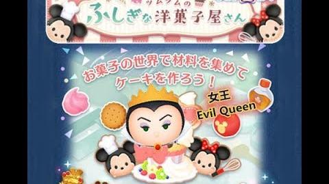 Disney Tsum Tsum - Evil Queen (Pastry Shop Wonderland - Card 15 - 8 Japan Ver)