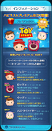 DisneyTsumTsum LuckyTime Japan ToyStory Screen 201501