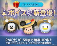 DisneyTsumTsum LuckyTime Japan ThreeMusketeers LineAd 201702