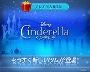 DisneyTsumTsum LuckyTime Japan Cinderella Teaser LineAd 201606