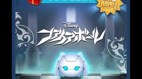 Disney Tsum Tsum - Drossel (Japan Ver)