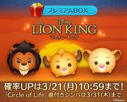 DisneyTsumTsum LuckyTime Japan ScarSimbaNala LineAd1 201603
