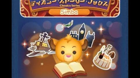 Disney Tsum Tsum - Simba (Disney Story Books Event Peter Pan 4 - Japan Ver)