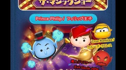 Disney Tsum Tsum - P Phillip, E G Jafar & C Ramirez (Genie's The Magic Show - Card 13 - 8 Japan Ver)