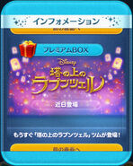 DisneyTsumTsum LuckyTime Japan RapunzelPascal ScreenTeaser 2014
