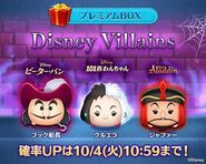 DisneyTsumTsum LuckyTime Japan Villains LineAd 201610