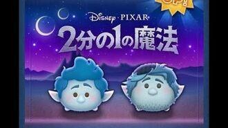 Disney Tsum Tsum - Barley (JP ver) バーリー