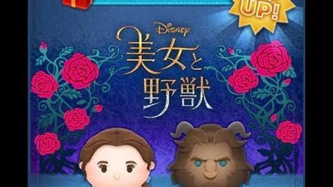 Disney Tsum Tsum - Romance Beast (Japan Ver) ロマンス野獣