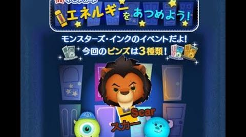Disney Tsum Tsum - Scar (Collecting Energy - Card 12 - 8 Japan Ver)